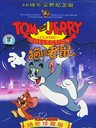 猫和老鼠/Tom and Jerry