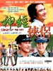 神经侠侣 Crazy n' the City(2005)