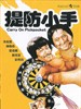 提防小手 Carry On Pickpoket(1982)