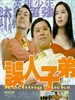 误人子弟 Mislead Other's Children(1997)