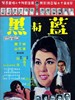 蓝与黑/Blue and Black(1966)