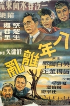 一江春水向东流/A Spring River Flows East(1947)