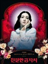 亲切的金子/Sympathy for Lady Vengeance(2005)