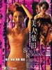 美人依旧 Beauty Remains(2005)