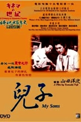 儿子( 1991 )