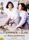香魂女/Woman Sesame Oil Maker(1993)