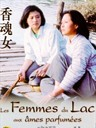 香魂女 Woman Sesame Oil Maker(1993)