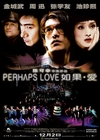 如果·爱/Perhaps Love(2005)