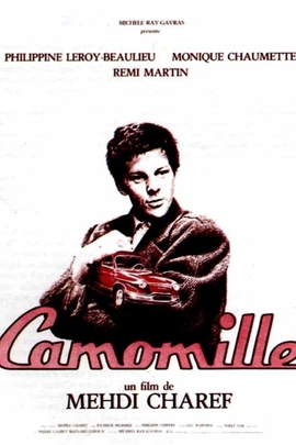 Camomille( 1988 )