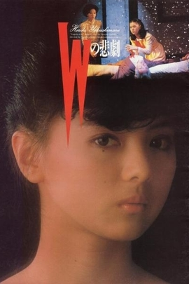 W的悲剧( 1984 )