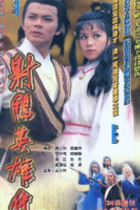 射雕英雄传/The Legend of the Condor Heroes (1983)