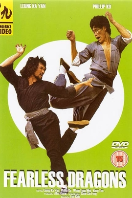 Fearless Master( 1980 )