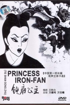 铁扇公主/The Princess of Iron Fan (1941)