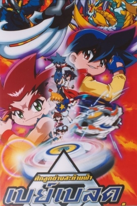 Beyblade: The Movie - Fierce Battle( 2004 )