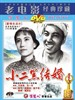 小二黑结婚 Xiao Eehei's Marriage(1964)
