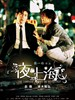 夜·上海 The Longest Night in Shanghai(2007)