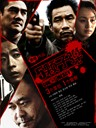 5颗子弹 Gun of Mercy(2008)