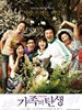 家族的诞生 The Birth of a Family(2006)