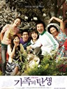 家族的诞生/The Birth of a Family(2006)