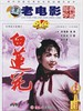 白莲花 The white lotus(1980)