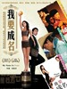 我要成名/My Name Is Fame(2006)