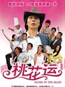 桃花运 Desires of the Heart(2008)