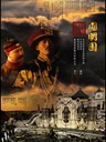 圆明园 The Old Summer Palace(2006)