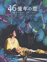 46亿年之恋 4.6 Billion Years of Love(2006)