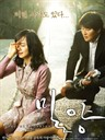密阳 Secret Sunshine(2007)