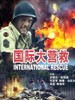 国际大营救/International Rescue(1990)