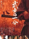 武士的一分 Love and Honor(2006)