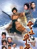 雪山飞狐 The Flying Fox Of  The Snowy Mountain(1999)