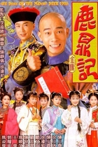 鹿鼎记/The Duke Of The Mount Beer(1998)