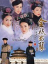 金枝欲孽/War And Beauty(2004)
