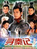寻秦记/A Step Into The Past(2001)
