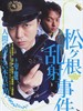 松根乱射事件 The Matsugane Potshot Affair(2006)