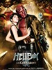烈焰奇侠:黄金军团 Hellboy II: The Golden Army(2008)