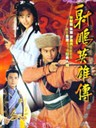 射雕英雄传/The Legeng Of The Heroes(1994)