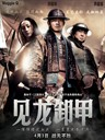 三国之见龙卸甲 Three Kingdoms: Resurrection of the Dragon(2008)