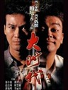 大时代/The Greed Of Man(1992)