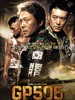 岗哨506 The Guard Post(2008)