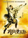 功夫之王 The Forbidden Kingdom(2008)