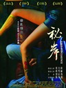 秘岸 Lost, Indulgence(2008)