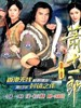 萧十一郎 Treasure Raiders(2001)