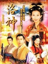 洛神/Where The Legend Begins(2002)