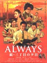 永远的三丁目的夕阳2/Always: Sunset on Third Street 2(2007)