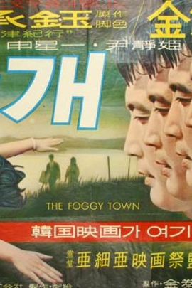 雾津( 1967 )