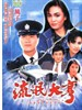 流氓大亨/The Feud of Two Brothers(1986)