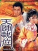 天师执位 The Fearless Duo(1984)