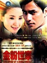 金粉世家/The Story Of A Noble Family(2003)